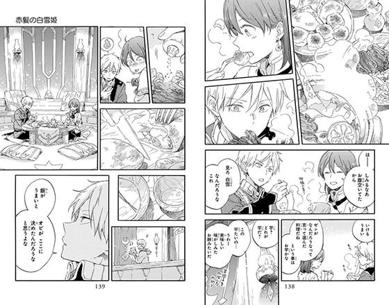 「赤髪の白雪姫」20巻138~139ページ