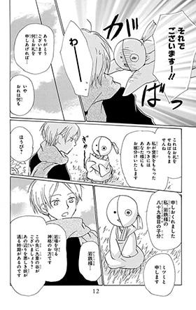 「夏目友人帳」21巻12ページ
