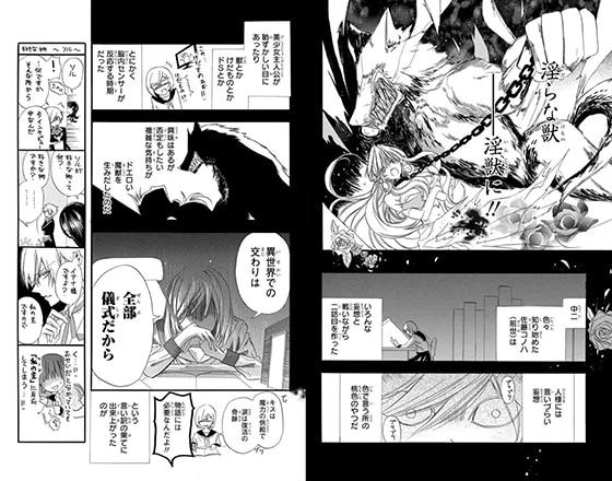 「転生悪女の黒歴史」1巻72~73ページ