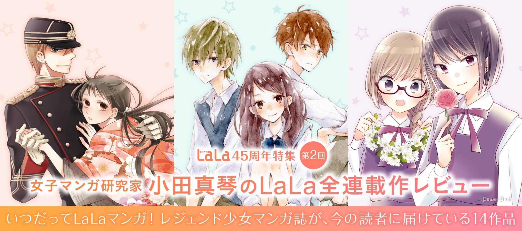 LaLa45周年特集 第2回 女子マンガ研究家・小田真琴のLaLa全連載作レビュー|いつだってLaLaマンガ! レジェンド少女マンガ誌が、今の読者に届けている14作品