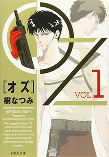 樹なつみ「OZ」文庫版1巻