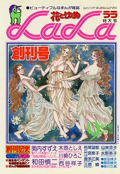 LaLa創刊号