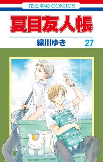 緑川ゆき「夏目友人帳(27)」