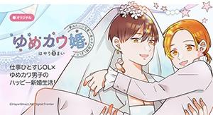 「ゆめカワ婚 ~夢みたいに可愛い男の子と結婚しました~」ビジュアル