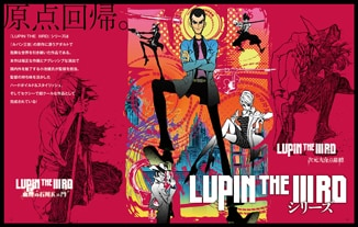 「LUPIN THE IIIRD」シリーズの紹介コーナーには、小池健監督へのインタビューや、ルパン三世役の栗田貫一と石川五ェ門役の浪川大輔の対談を掲載。