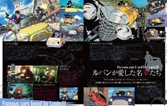 「ルパンが愛した名車たち」では、メルセデス・ベンツSSKなど、劇中に登場してきたルパンの愛車を紹介している。