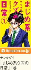 ナンキダイ「まじめ系クズの日常」1巻