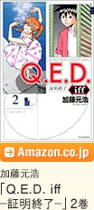 加藤元浩「Q.E.D. iff―証明終了―」2巻