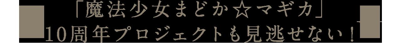 「魔法少女まどか☆マギカ」10周年プロジェクトも見逃せない!
