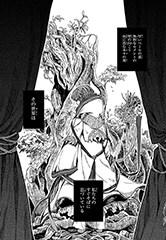 「魔法使いの嫁」1巻より。
