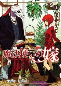 「魔法使いの嫁」1巻