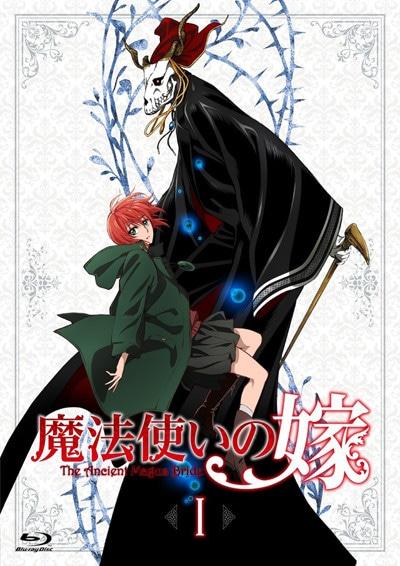 アニメ「魔法使いの嫁」Vol.1