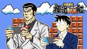 モンキー・チョップ「株式会社 極道ゲーム組」