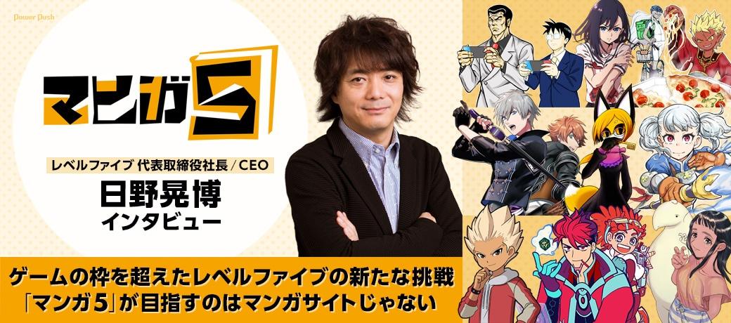 「マンガ5」日野晃博(レベルファイブ 代表取締役社長 / CEO)インタビュー|ゲームの枠を超えたレベルファイブの新たな挑戦 「マンガ5」が目指すのはマンガサイトじゃない