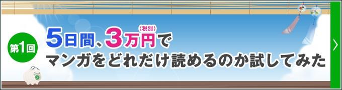 第1回 5日間、3万円でマンガをどれだけ読めるのか試してみた