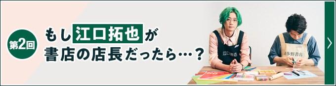 第2回 もし江口拓也が書店の店長だったら…?