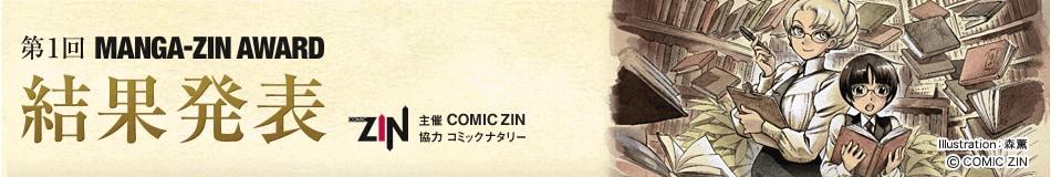 コミックナタリー - 第1回MANGA-ZIN AWARD結果発表