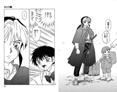「MAO」1巻より。見知らぬ街で妖に襲われた菜花は、そこに現れた摩緒に助けを求める。