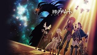 「神撃のバハムート GENESIS」キービジュアル