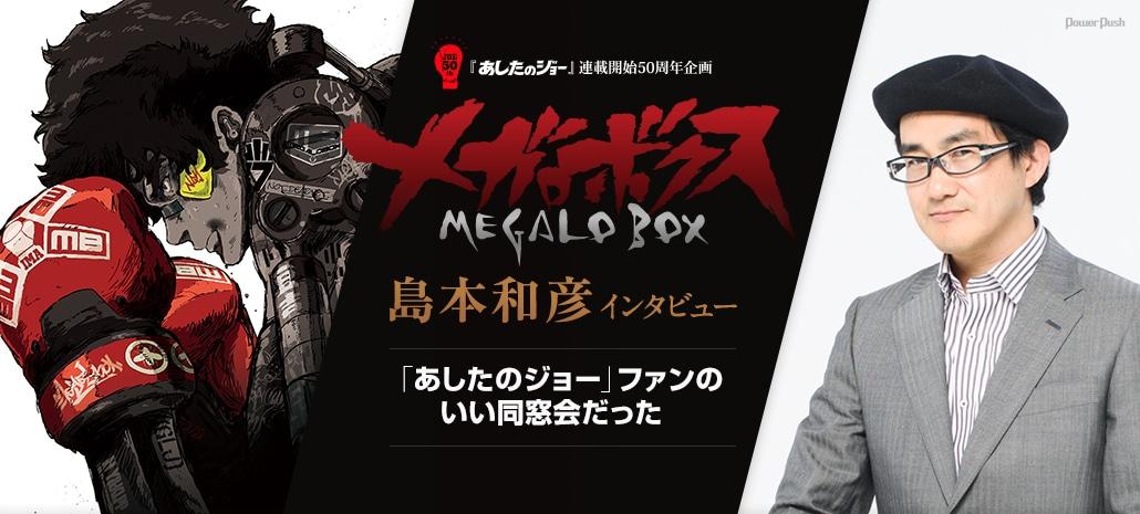 アニメ「メガロボクス」島本和彦インタビュー|「あしたのジョー」ファンのいい同窓会だった