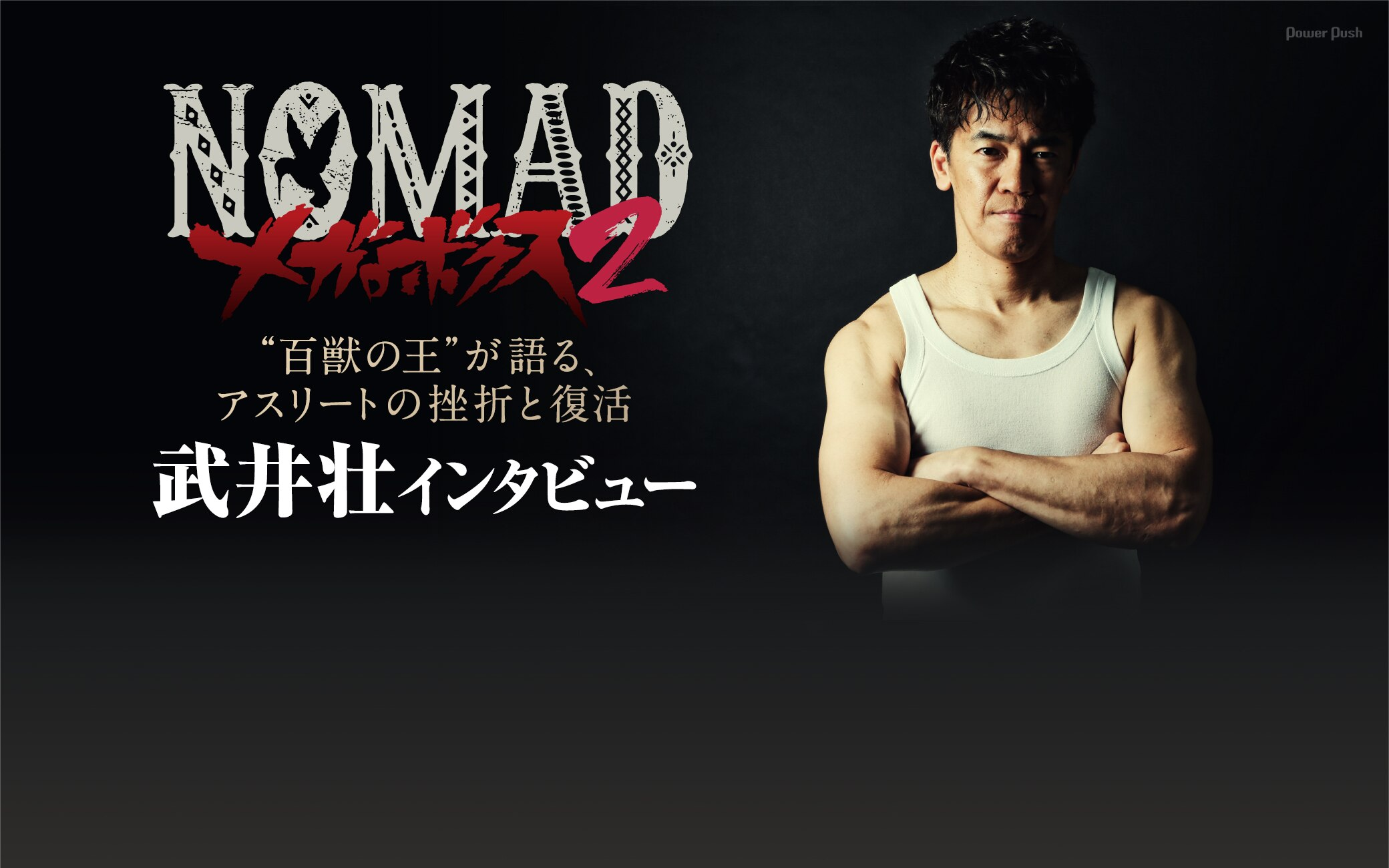"「NOMAD メガロボクス2」|""百獣の王""が語る、アスリートの挫折と復活 武井壮インタビュー"