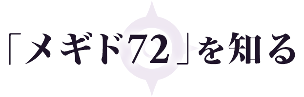 「メギド72」を知る