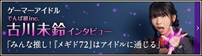 ゲーマーアイドル 古川未鈴(でんぱ組inc.)インタビュー|「みんな推し!『メギド72』はアイドルに通じる」