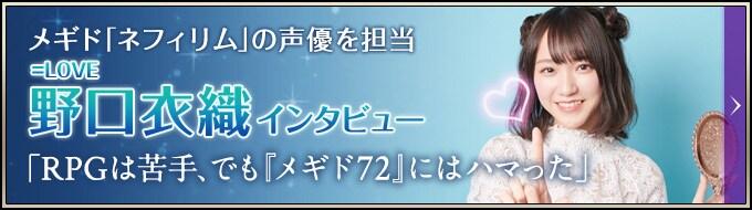 メギド「ネフィリム」の声優を担当 野口衣織(=LOVE)インタビュー|「RPGは苦手、でも『メギド72』にはハマった」