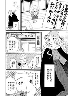「名探偵 耕子は憂鬱」第1話より、大地監督が絶賛するリアクションのシーン。