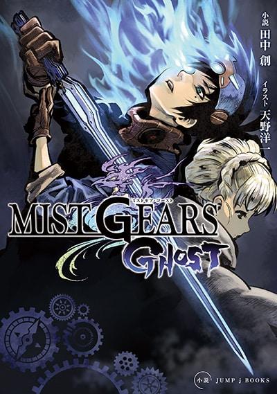 小説:田中創 イラスト:天野洋一「MIST GEARS GHOST」