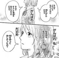 なっちゃんとの恋愛に苦悩する小早川さん。