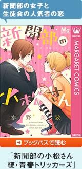 水野美波「新聞部の小松さん 続・青春トリッカーズ」