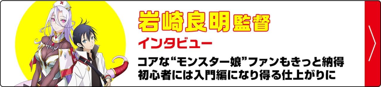 """岩崎良明監督インタビュー コアな""""モンスター娘""""ファンもきっと納得 初心者には入門編になり得る仕上がりに"""