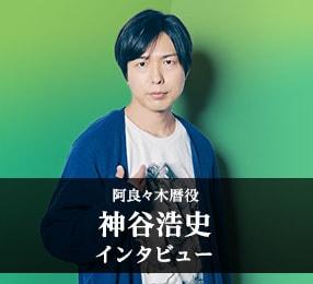 神谷浩史(阿良々木暦役)インタビュー