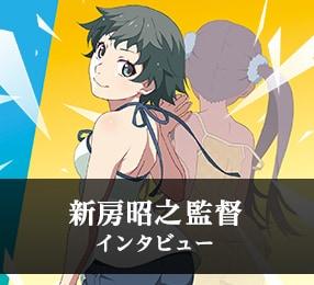 新房昭之監督インタビュー