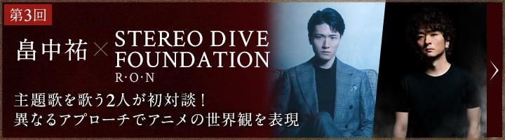 第3回 畠中祐×STEREO DIVE FOUNDATION(R・O・N)対談|主題歌を歌う2人が初対談!異なるアプローチでアニメの世界観を表現