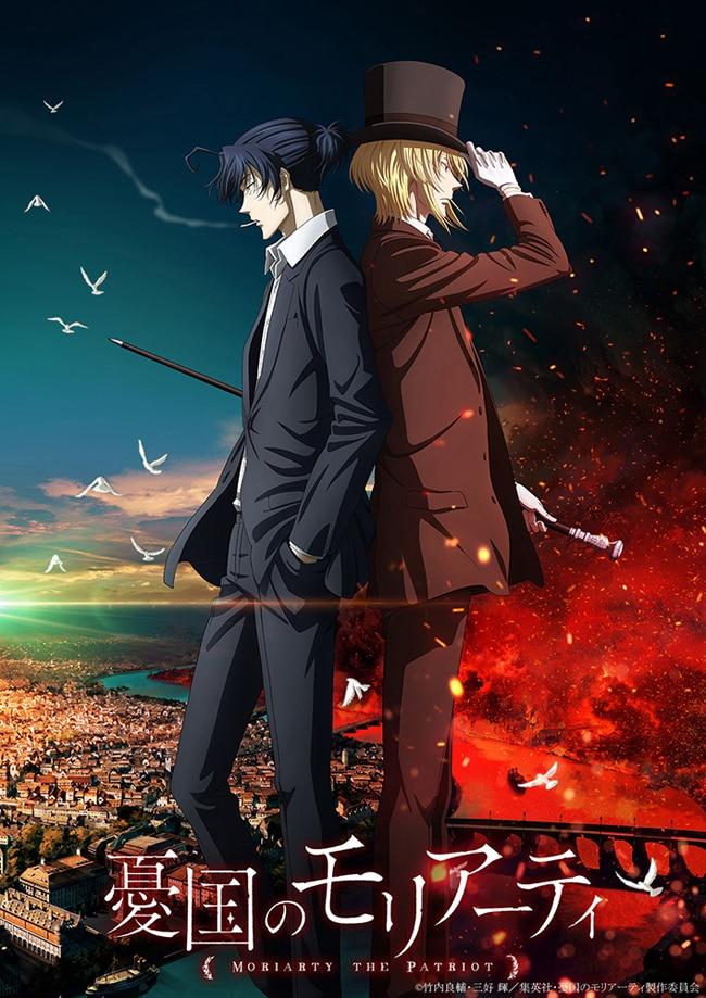 TVアニメ「憂国のモリアーティ」