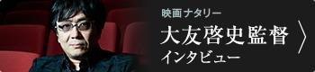 映画ナタリー 大友啓史監督インタビュー