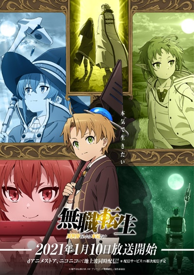 TVアニメ「無職転生 ~異世界行ったら本気だす~」