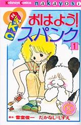 雪室俊一原作によるたかなし♡しずえ「おはよう!スパンク」なかよし60周年記念版1巻。中学2年生の愛子と、おせっかいでドジだが憎めない犬・スパンクとの友情や、愛子の恋などが描かれている。。