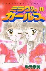 秋元奈美「ミラクル☆ガールズ」なかよし60周年記念版1巻。テレパシーやテレポートが使える超能力者の双子・ともみとみかげの恋と青春を描くファンタジーだ。