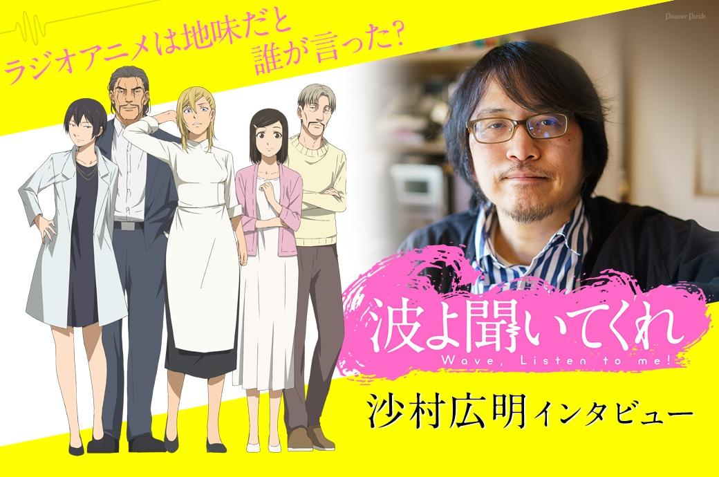 アニメ「波よ聞いてくれ」特集 沙村広明インタビュー|ラジオアニメは地味だと誰が言った?