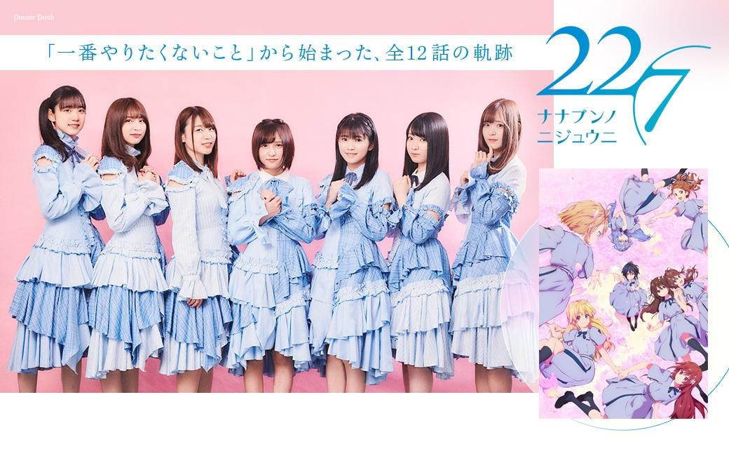 TVアニメ「22/7」|「一番やりたくないこと」から始まった、全12話の軌跡