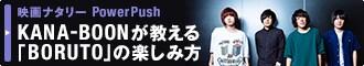 映画ナタリー PowerPush「KANA-BOONが教える『BORUTO』の楽しみ方」