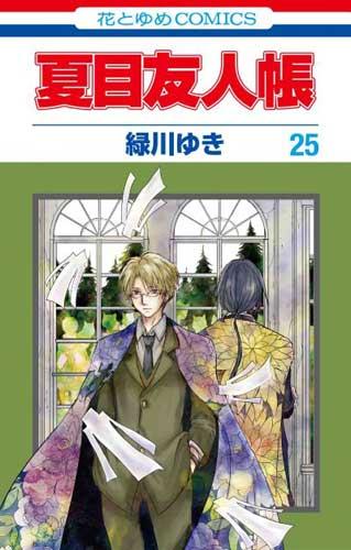 緑川ゆき「夏目友人帳㉕」フィギュアストラップ付き特装版