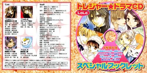 「LaLaトレジャー☆ドラマCD」