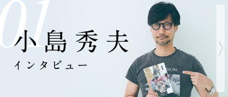 01. 小島秀夫インタビュー