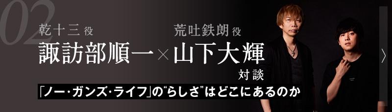 02. 諏訪部順一(乾十三役)×山下大輝(荒吐鉄朗役)対談