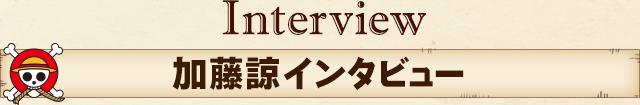 加藤諒インタビュー
