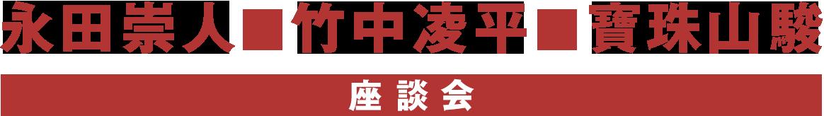永田崇人×竹中凌平×寶珠山駿 座談会